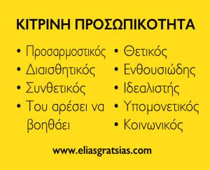 κίτρινη  προσωπικότητα