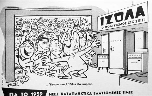 Αναβίωσε η ελληνική εταιρεία ΙΖΟΛΑ – Στηρίζουμε Ελληνικά Προϊόντα - Στηρίζουμε νέες θέσεις εργασίας για τους Έλληνες και τις Ελληνίδες
