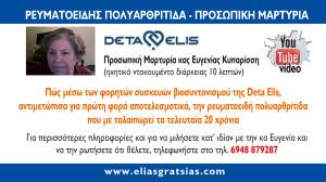 Ρευματοειδής Πολυαρθρίτιδα. Μαρτυρία κας Κυπαρίσση. (Deta Elis - Βιοσυντονισμός)