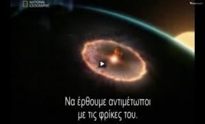 Ταξίδι στην άκρη του Σύμπαντος (National Geographic, ελληνικοί υπότιτλοι)