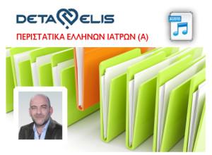 Deta Elis και Βιοσυντονισμός: Περιστατικά Ελλήνων Ιατρών (A) - (ηχητικό ντοκουμέντο διάρκειας 10 λεπτών)